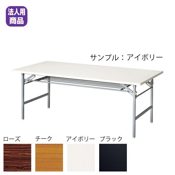 折畳み会議テーブル〔アイボリー〕 YKT-1245〔IV〕【 ミーティングテーブル テーブル 応接 会議 ロビー 折りたたみ式 】【受注生産品】【 メーカー直送/後払い決済不可 】