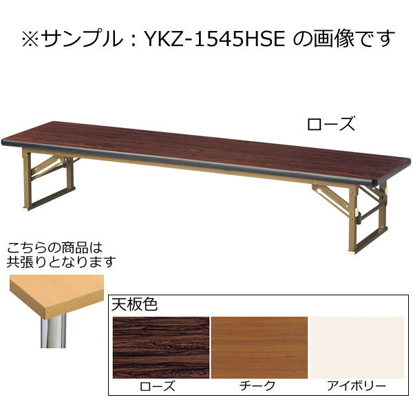 折畳み座卓〔平板脚〕〔アイボリー〕 YKZ-1260H〔IV〕【 座卓 宴会卓 テーブル ローテーブル 木製 】【受注生産品】【メーカー直送品/代引決済不可】