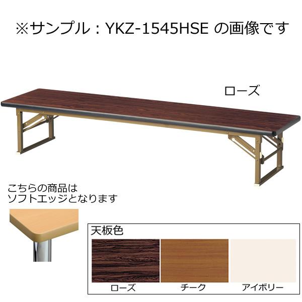 折畳み座卓〔平板脚〕〔アイボリー〕 YKZ-1260HSE〔IV〕【 座卓 宴会卓 テーブル ローテーブル 木製 】【受注生産品】【 メーカー直送/後払い決済不可 】