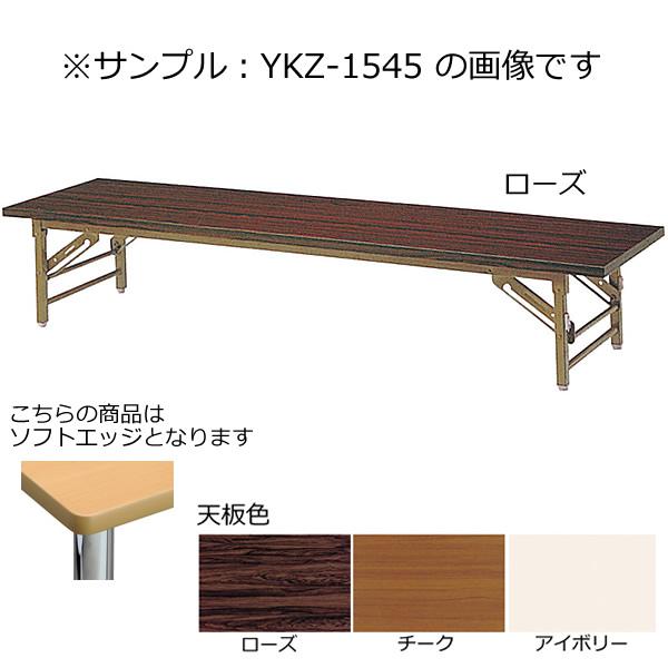 折畳み座卓〔ローズ〕 YKZ-1260SE〔RO〕【 座卓 宴会卓 テーブル ローテーブル 木製 】【受注生産品】【 メーカー直送/後払い決済不可 】
