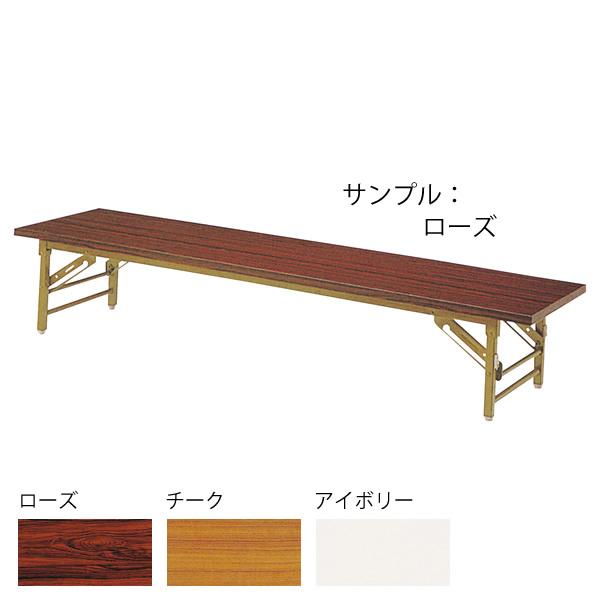 折畳み座卓〔アイボリー〕 YKZ-1545SE〔IV〕【 座卓 宴会卓 テーブル ローテーブル 木製 】【受注生産品】【 メーカー直送/後払い決済不可 】