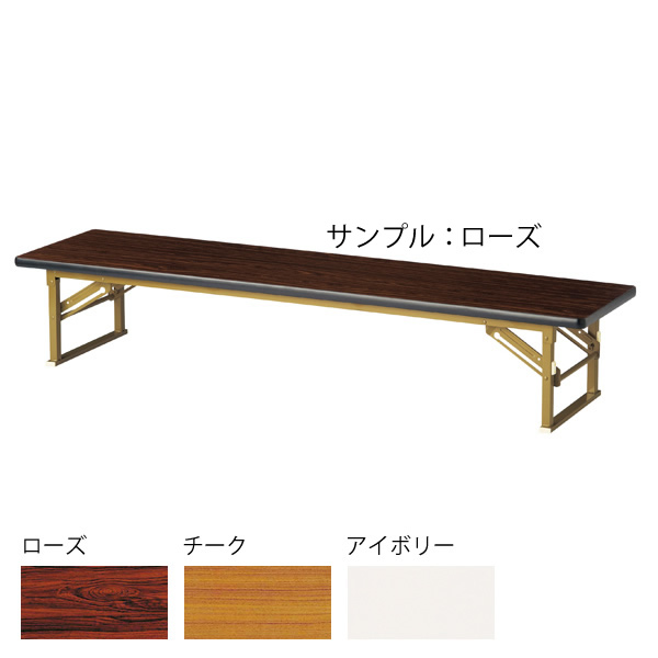 折畳み座卓〔平板脚〕〔ローズ〕 YKZ-1560H〔RO〕【 座卓 宴会卓 テーブル ローテーブル 木製 】【受注生産品】【 メーカー直送/後払い決済不可 】