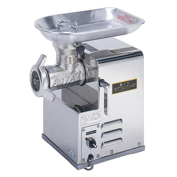 ミートチョッパー 12VR-250DX 【厨房館】