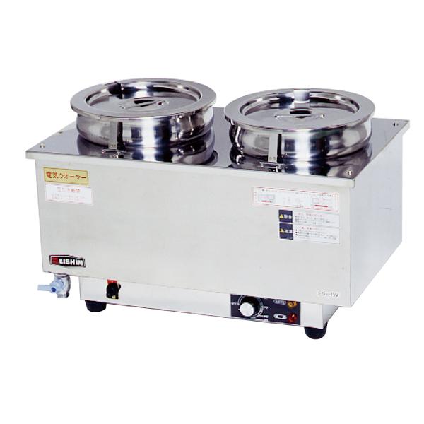 電気卓上ウォーマー(湯煎式) ES-4型 ES-4W(ヨコ型) 【厨房館】