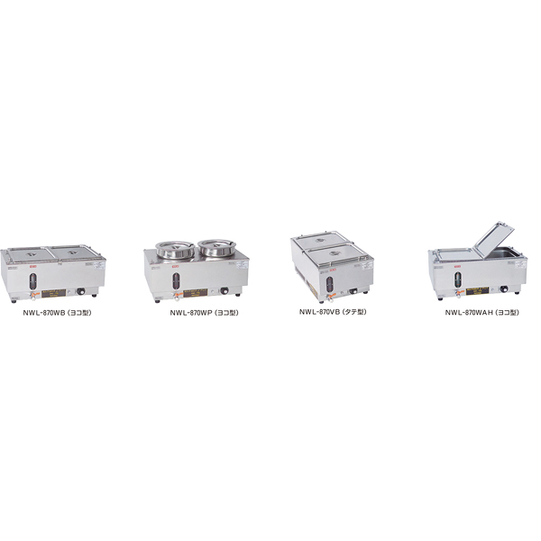 電気ウォーマーポット(C) NWL-870WC(ヨコ型) 【厨房館】