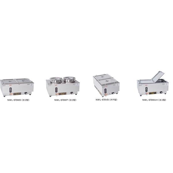 電気ウォーマーポット(H) NWL-870WH(ヨコ型) 【厨房館】