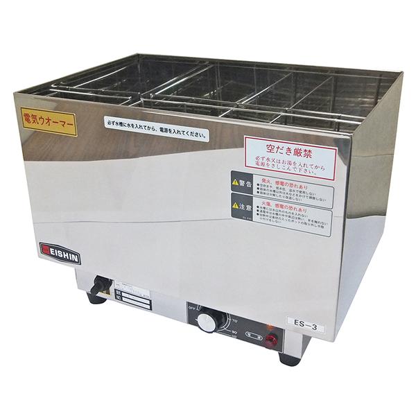 電気酒燗器 ES-3 【厨房館】