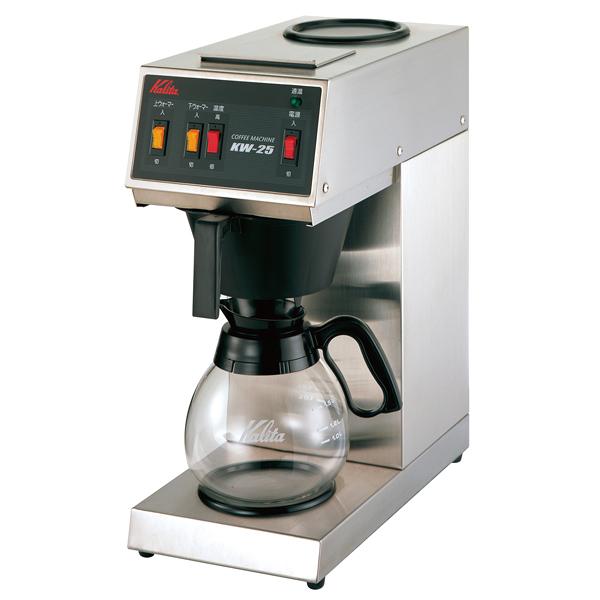 カリタ 業務用コーヒーマシン KW-25 【厨房館】