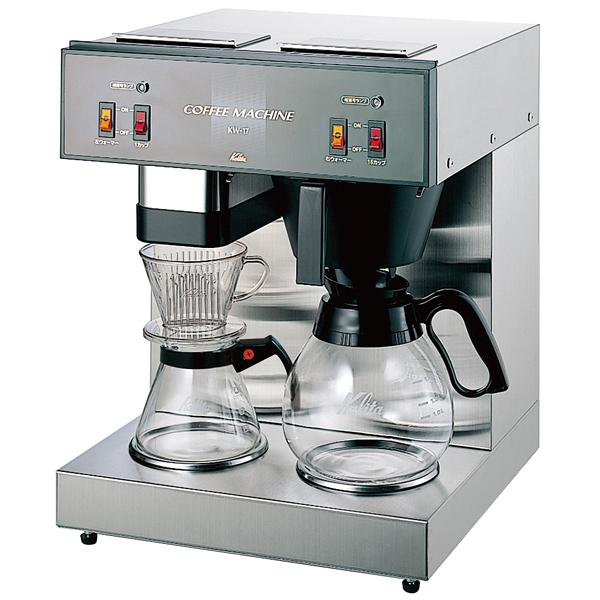 カリタ コーヒーマシン KW-17 【厨房館】