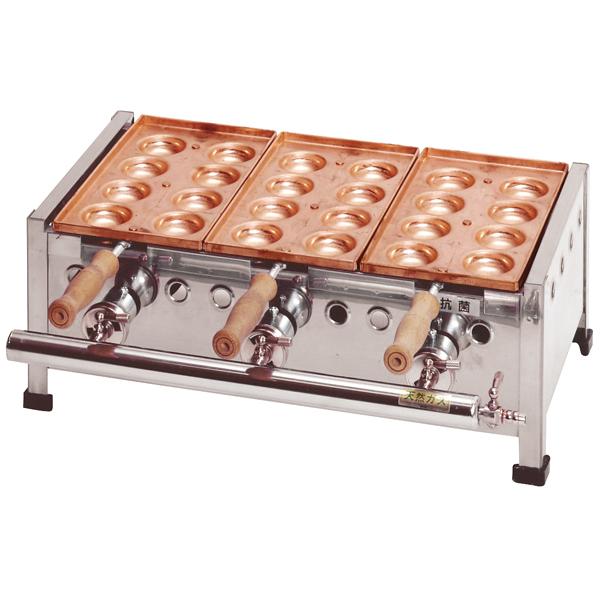 ガス式 明石焼(8穴/銅板) A83S(3連) LP 【厨房館】