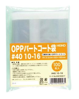 OPPパートコート袋 #40(1000枚入) 18-30 【厨房館】