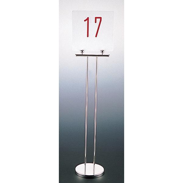 UK18-8 テーブルナンバースタンド (プレーンベース) U型 【厨房館】