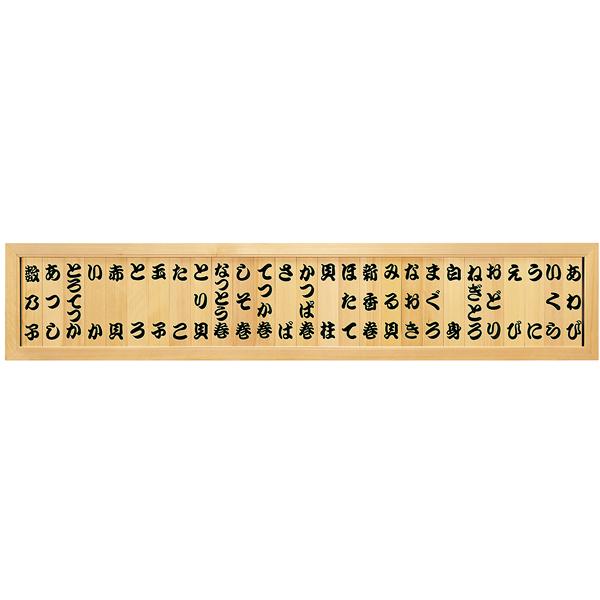 白木メニュー額(27枚入) 文字入 HM-180 【厨房館】