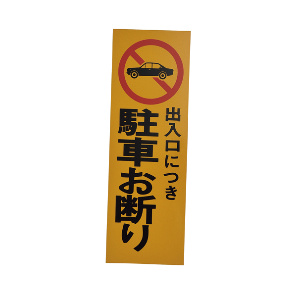 kisi-12-0780-2001 プレート 5☆大好評 出入口につき駐車お断り PK310-2 日本製 厨房館