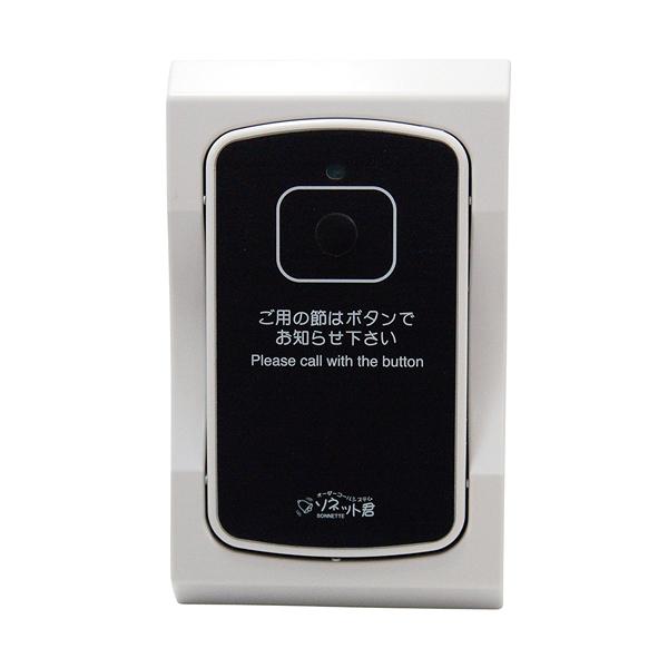 ソネット君 カード型 送信機 (ホルダー付)STR-CG-HD 【厨房館】