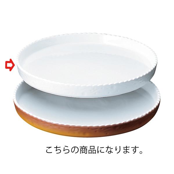 丸型グラタン皿 ホワイト PB300-40-4 【厨房館】