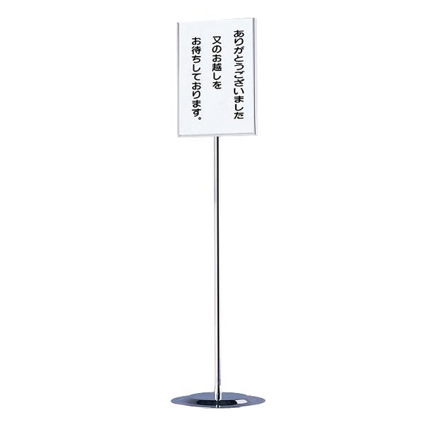 店頭サイン SS-22 インフォメーションスタンドB-4(タテ) 【厨房館】