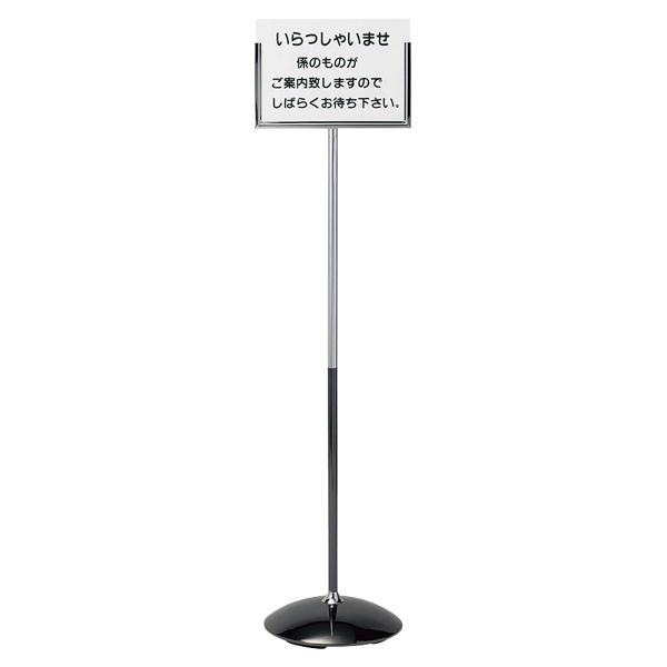 店頭サイン SS-111 【厨房館】