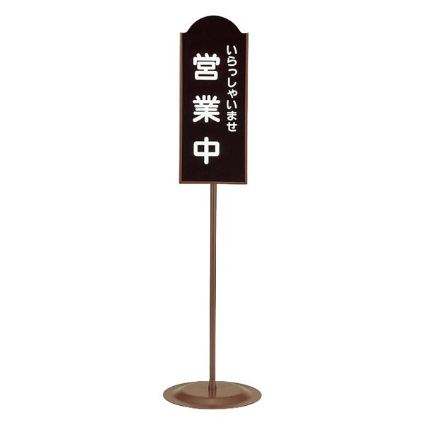 店頭サイン SS-21 インフォメーションスタンド 【厨房館】