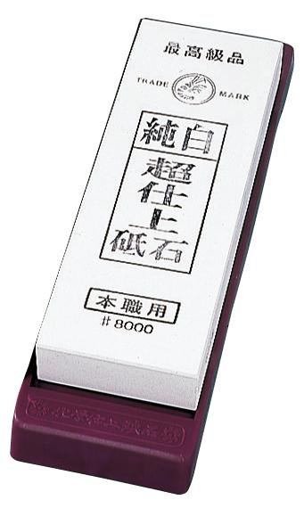 超仕上 純白砥石 台付 #8000 【厨房館】