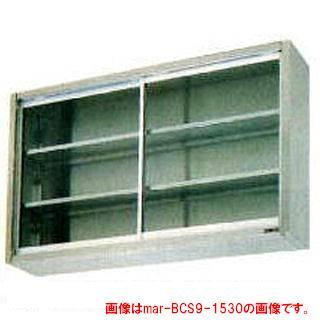 マルゼン 吊戸棚 ガラス戸 W750×D300×H600〔BCS6-0730〕 【 厨房機器 】 【 メーカー直送/後払い決済不可 】 【厨房館】