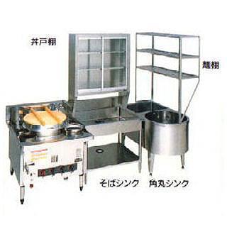 マルゼン 日本そば釜 麺棚 W1150×D350×H1200〔BMRX-135L〕 【 厨房機器 】 【 メーカー直送/後払い決済不可 】 【厨房館】