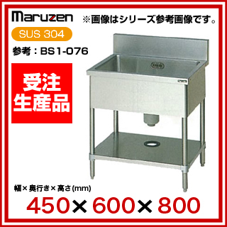 【 業務用 】マルゼン 一槽シンク BG有 W450×D600×H800〔BS1X-046〕 【 メーカー直送/代引不可 】