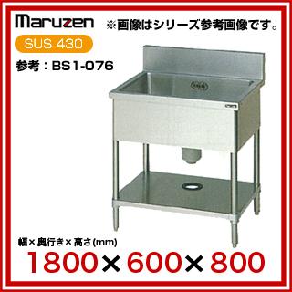 【 業務用 】マルゼン 1槽シンク BS1-186 【 メーカー直送/代引不可 】