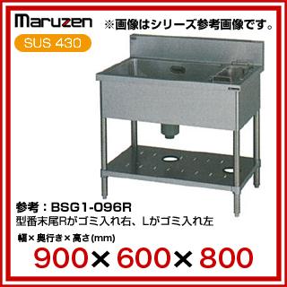 【 業務用 】マルゼン 1槽ゴミ入付シンク BSG1-096L 【 メーカー直送/代引不可 】