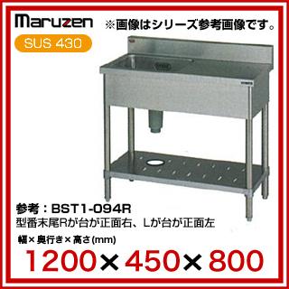 【 業務用 】マルゼン 1槽台付シンク BST1-124R 【 メーカー直送/代引不可 】