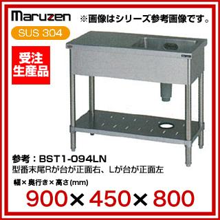 【 業務用 】マルゼン 1槽台付シンク BST1X-094RN 【 メーカー直送/代引不可 】