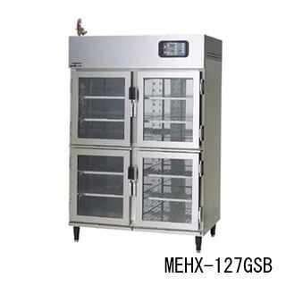 【 業務用 】業務用 マルゼン 湿温蔵庫 MEHX-157GSB 【 厨房機器 】 【 メーカー直送/代引不可 】