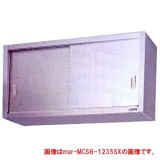 マルゼン 吊戸棚 W900×D350×H900〔MCS9-0935SX〕 【 厨房機器 】 【 メーカー直送/後払い決済不可 】 【厨房館】