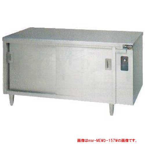 【 業務用 】マルゼン 電気式ディシュウォーマーテーブル 両面式 MEWD-157W