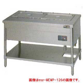 【 業務用 】マルゼン 電気式ウォーマーテーブル パイプ脚タイプ MEWP-096