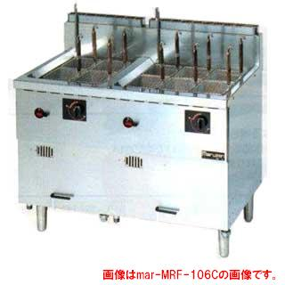 マルゼン ガス式冷凍麺釜 一槽式〔MRF-106C〕 【 厨房機器 】 【 メーカー直送/後払い決済不可 】 【厨房館】