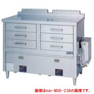 【 業務用 】マルゼン ガス式蒸し器 ドロワータイプ 二槽式〔MUD-23C〕 【 厨房機器 】 【 メーカー直送/後払い決済不可 】