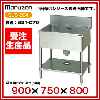 【 業務用 】マルゼン 一槽シンク BG有 W900×D750×H800〔BS1X-097〕 【 メーカー直送/代引不可 】