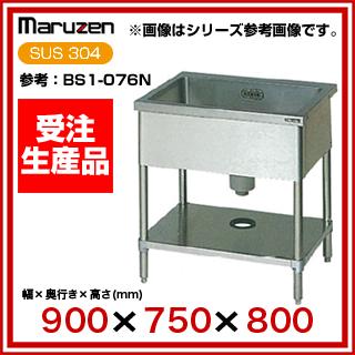 【 業務用 】マルゼン 一槽シンク BG無 W900×D750×H800〔BS1X-097N〕 【 メーカー直送/代引不可 】