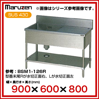 【 業務用 】マルゼン 一槽水切シンク BG有 W900×D600×H800〔BSM1-096R〕 【 メーカー直送/代引不可 】