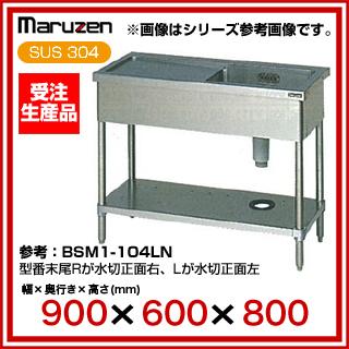 【 業務用 】マルゼン 一槽水切シンク BG無 W900×D600×H800〔BSM1X-096LN〕 【 メーカー直送/代引不可 】
