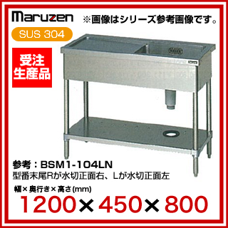 【 業務用 】マルゼン 一槽水切シンク BG無 W1200×D450×H800〔BSM1X-124RN〕 【 メーカー直送/代引不可 】