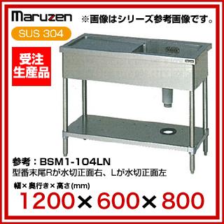 【 業務用 】マルゼン 一槽水切シンク BG無 W1200×D600×H800〔BSM1X-126LN〕 【 メーカー直送/代引不可 】