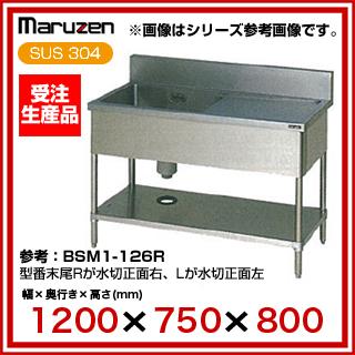 【 業務用 】マルゼン 一槽水切シンク BG有 W1200×D750×H800〔BSM1X-127R〕 【 メーカー直送/代引不可 】