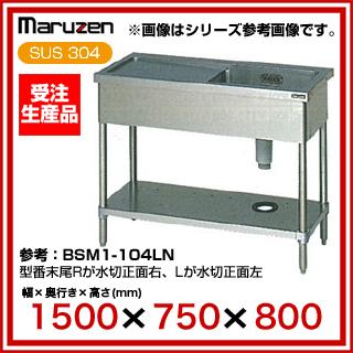 【 業務用 】マルゼン 一槽水切シンク BG無 W1500×D750×H800〔BSM1X-157LN〕 【 メーカー直送/代引不可 】