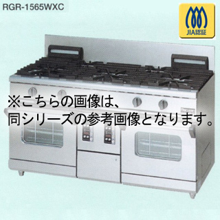 【 業務用 】マルゼン NEWパワークックガスレンジ RGR-1563WXC 1500×600×800【 メーカー直送/後払い決済不可 】