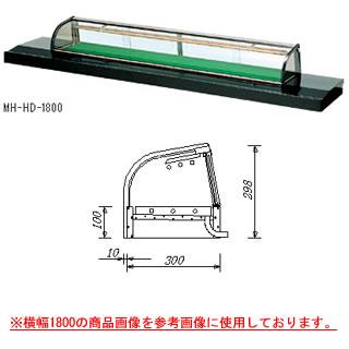 【 業務用 】ネタケース MH-HD-1800【 メーカー直送/後払い決済不可 】
