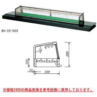 【 業務用 】ネタケース MH-SR-2400【 メーカー直送/後払い決済不可 】