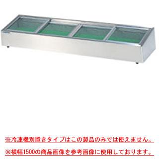 【 業務用 】炉端ケース MHR-2100【 メーカー直送/後払い決済不可 】