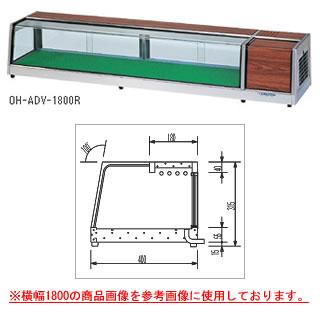 【 業務用 】ネタケース OH-ADV-1500【 メーカー直送/後払い決済不可 】